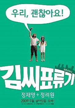 <영화> 김씨표류기