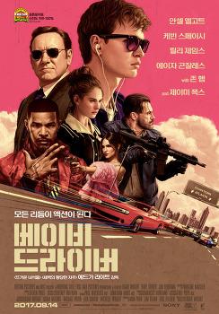베이비 드라이버 Baby Driver, 2017 ★★★★☆