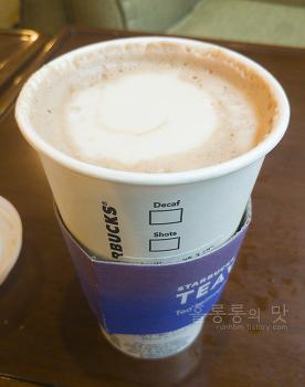 스타벅스의 맛 - 가을음료 얼그레이 티 초콜릿의 맛