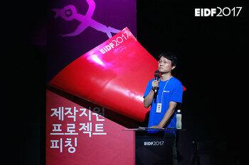 EIDF 2017 제작지원 프로젝트 피칭, 그 현장 속으로!