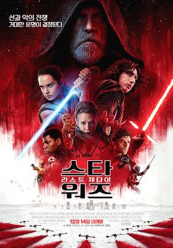 스타워즈 - 라스트 제다이 (Star Wars - The Last Jedi, 2017)