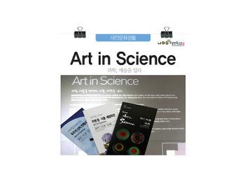 국립중앙과학관 전시 2017 Art in Science 예술, 과학을 입다!