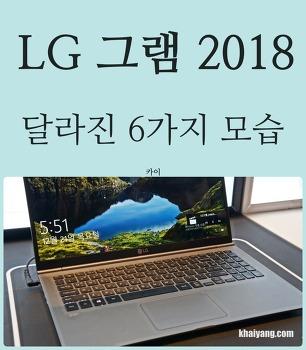 LG 그램 2018, 달라진 6가지 모습