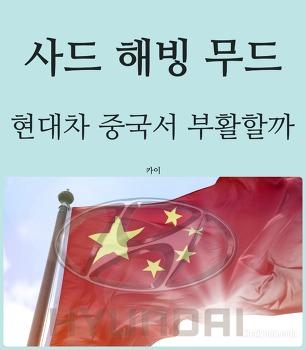 사드 해빙 무드, 현대차 중국서 부활할까?