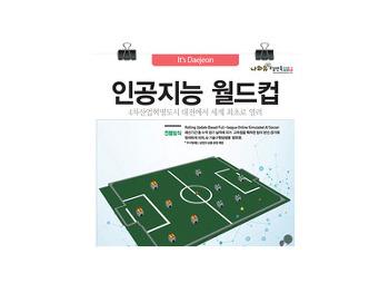 세계 최초 개최 카이스트 인공지능 월드컵 2017 현장속으로