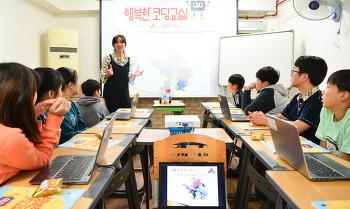 SK㈜ C&C, 서울·성남 지역 취약계층 대상 '행복한 코딩 교실' 열어…