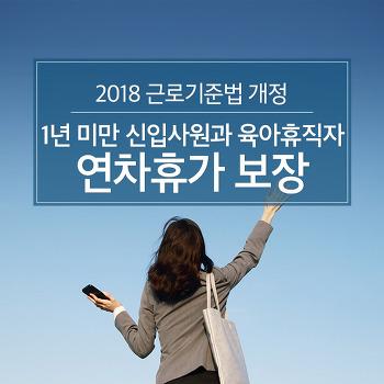 2018 근로기준법 개정, 1년 미만 신입사원과 육아휴직자 연차휴가 보장