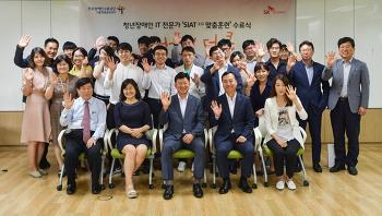 장애인 ICT 전문가 육성 프로그램 'SIAT(씨앗)'으로 취업문 열었어요!