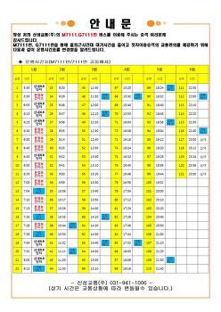 m7111 최신 배차시간표-운정신도시 광화문 서울역