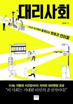 [대리사회 - 김민섭] 우리는 모두가 대리인간이다