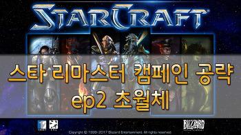 스타 리마스터-오리지널-ep2-초월체; 미션 7~8