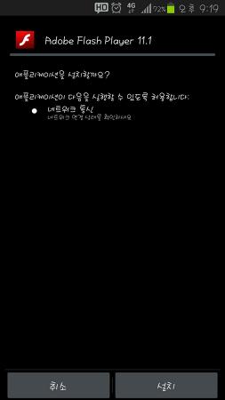 [ Galaxy Note2 ] 갤럭시 노트2 및 안드로이드 시스템에서 플래쉬 플레이어 정상 작동 시키기.