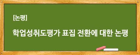 [논평] 학업성취도평가 표집 전환에 대한 논평