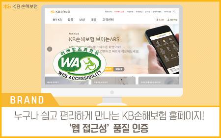 누구나 쉽고 편리하게 만나는 KB손해보험 홈페이지! '웹 접근성' 품질 인증 획득