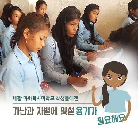 교육분야_네팔