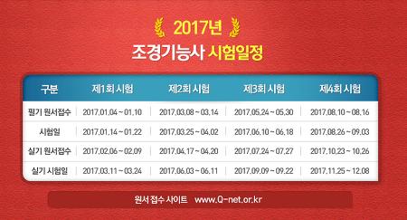 2017 조경기능사 시험일정과 공부방법 알아보기