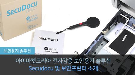 아이마켓코리아 전자감응 보안용지 Secudocu 및 보안프린터 소개