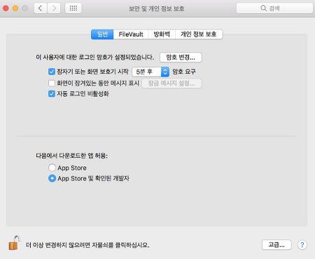 "MAC Sierra 에서 나타나지 않는 ""모든 곳"" 옵션 켜기"