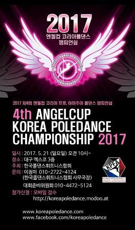 (2017.5.21) 2017 엔젤컵 코리아 폴댄스 챔피언십