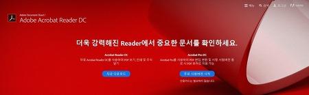 어도비 리더 PDF 뷰어 다운로드