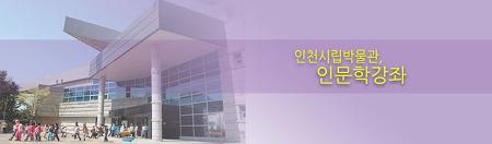 인천시립박물관, 인문학강좌