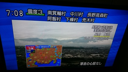 오늘 일본 나가노현에서 지진이 났네요.