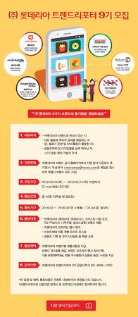 롯데리아 트렌드리포터 9기 모집 소식
