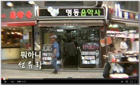 """MV """"뭐하니"""" - 선유랑"""