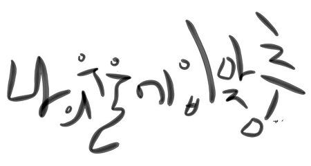 나의 우울에 입맞춤(24회) 산 - 자유로운, 부유(浮游)하는