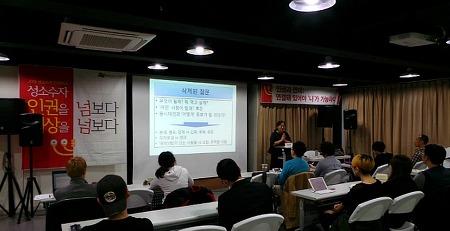 2015 성소수자 인권학교 10강 후기