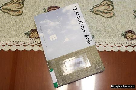 [책·에세이] 시골은 그런 것이 아니다 - 마루야마 겐지