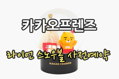 라이언 대형 스노우볼 카카오프렌즈 사전 주문 예약!