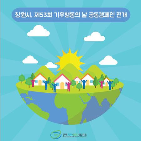창원시, 제53회 기후행동의 날 공동캠페인 전개