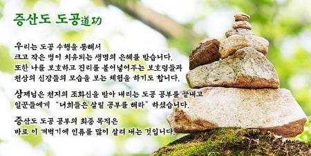 증산도 태을주 도공 수행 - 천지조화 도공 기운을 받다.(7)