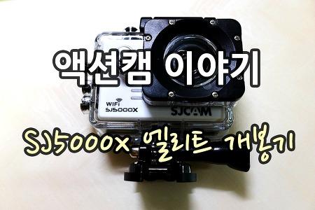 가성비 좋은 SJ5000X elite 액션캠 개봉기 (짭프로)