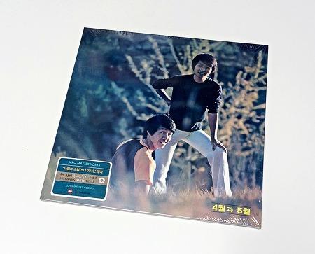 4월과5월 - 구름들의 보금자리 재발매 LP