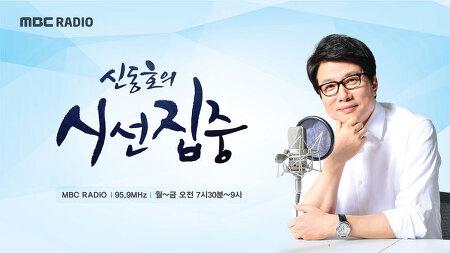 MBC 표준FM 새로워진다