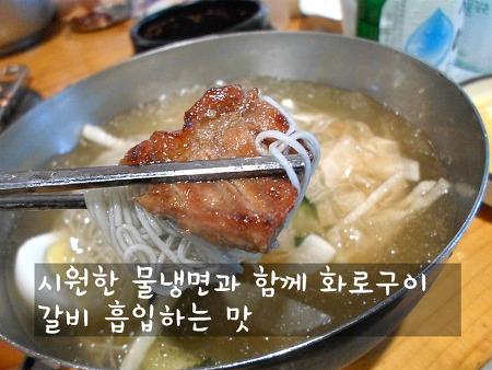 원당역 이경래 달빛소나타 화로구이 왕갈비 맛집
