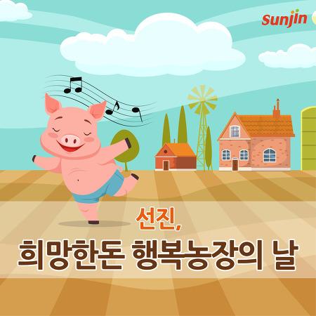 [소식]선진 희망한돈 행복농장의 날