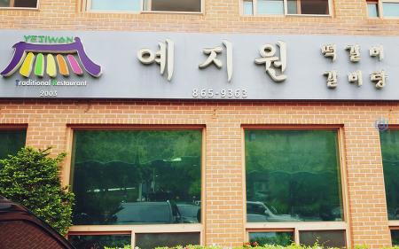 동두천,의정부 떡갈비 갈비탕 맛집 예지원