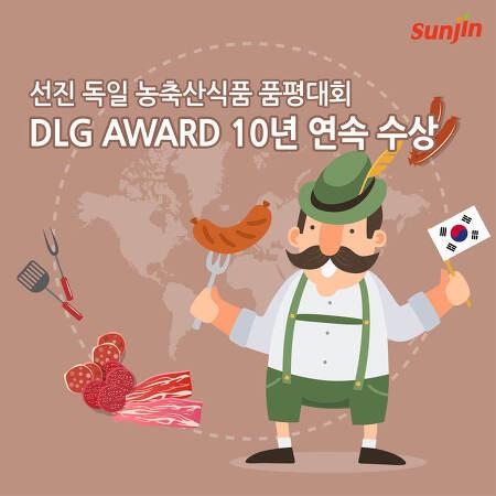 [소식]선진 독일 농축산식품 품평대회 DLG AWARD 10년 연속 수상