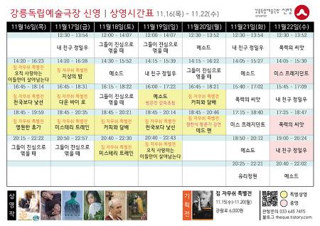 [11.16 - 11.22] 상영시간표