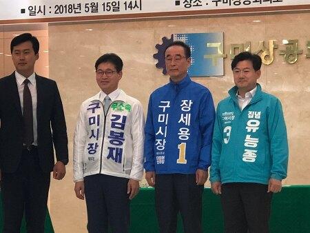 구미 경실련, 구미시장 후보 초청 TV 토론회 불참 자한당 이양호 질타