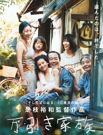< 어느 가족 万引き家族 Shoplifter>(2018), 고레에다 히로카즈 是枝裕和
