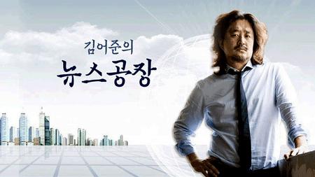 김어준의 뉴스공장(04 23 전체)권석철, 정세현,박시영,배종찬,임상훈