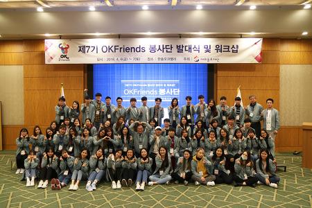 '제7기 OKFriends 봉사단' 발대식 개최