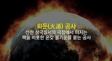 최근 이슈인 북한 비핵화를 바라보며 떠오른 증산도 도전의 구문(화둔공사)