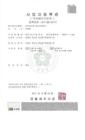 [귀농일기]3.사업자 등록증 만들기(영농조합 만들기)