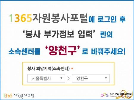 [공지] 1365자원봉사포털 소속센터 안내