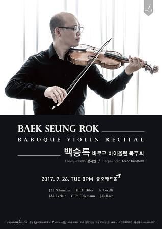 백승록 바로크 바이올린 독주회 [2017/09/26 금호아트홀]